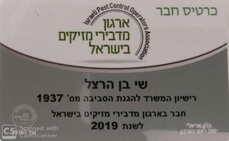 חבר בארגון מדבירי מזיקים בישראל